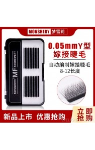 Meng Xueli new 0.05 black yy grafted eyelashes eBay mesh automatic arrangement of false eyelashes custom eyelashes