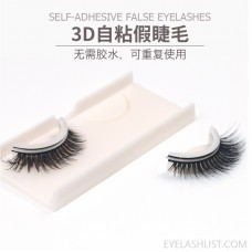 Self-adhesive 3D false eyelashes Self-adhesive eyelashes Glue-free 3 seconds to wear self-adhesive amazon direct amazon source