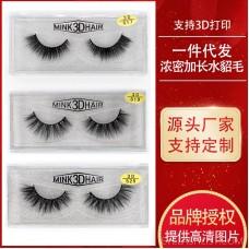 Hongbaili 3DS mink false eyelashes three-dimensional multi-layer thick cross amazon source amazon direct sales