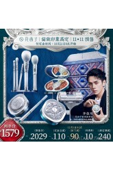 [On sale at 0:00 on the 21st] Huaxizi x Miao impression couture set gift box/cosmetic 10-piece set