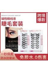 Magnetic liquid eyeliner magnetic liquid eyeliner false eyelashes set 8 pairs of magnet eyelashes ebay customized