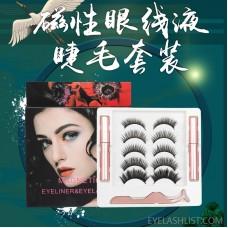 Magnetic Liquid Eyeliner, Magnetic False Eyelashes, 5 Pairs Mixed Set, Amazon Monopoly, Multiple Models to Choose