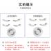 Simulation quantum magnetic false eyelashes set natural self-adhesive waterproof lasting beginners net red grafting tool clip