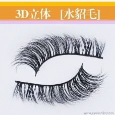 Item No. D12 Mink Hair Pure Handmade Eyelashes Natural 3D Hot Sale Art Factory Direct Eyelashes