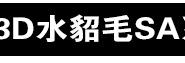 关联营销_02